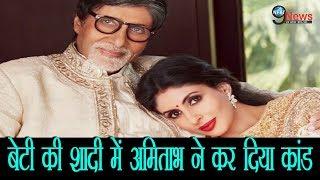 OMG: अपनी ही बेटी श्वेता की शादी में अमिताभ बच्चन ने कर दिया 'कांड', अब खुल गया है ये बड़ा 'राज'…!