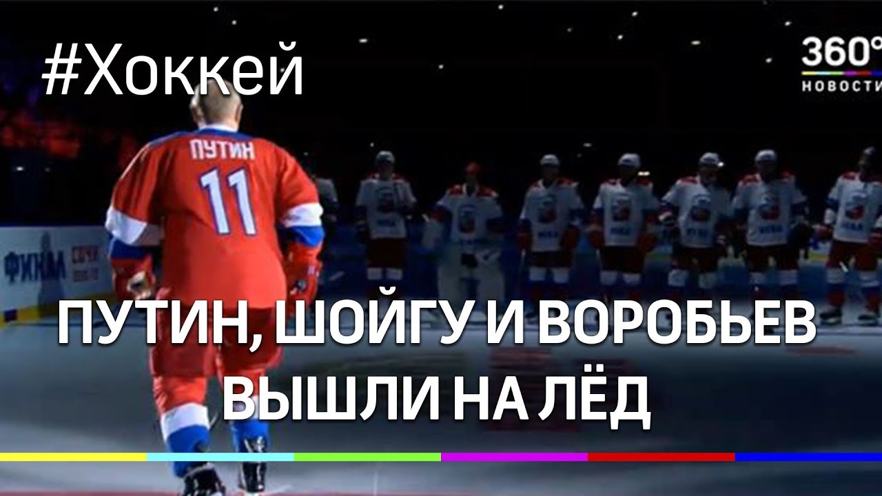 Путин, Шойгу и Воробьев вышли на лёд на матче Ночной Хоккейной Лиги
