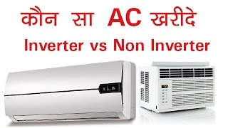 Which is the best ac | Inverter vs Non Inverter |Best Air Conditioner|कौनसा AC ख़रीदे
