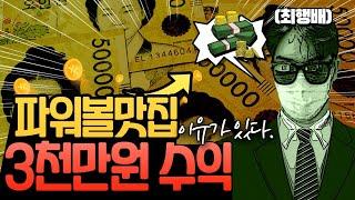 ★파워볼 맛집★  이유가 있다!