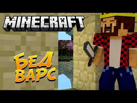 ЗАЩИТИЛИ БАЗУ - Minecraft Bed Wars (Mini-Game)