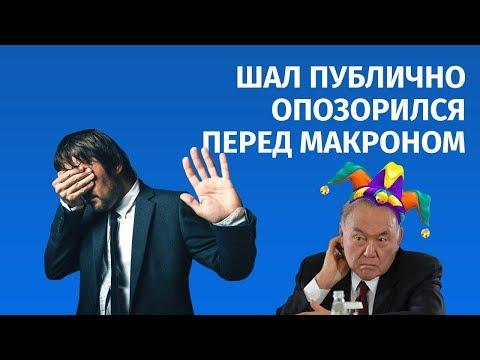 ШАЛ ПУБЛИЧНО ОПОЗОРИЛСЯ ПЕРЕД МАКРОНОМ/ 1612