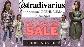 STRADIVARIUS ❤️ 🎶 Распродажа 2021 Коллекция ОСЕНЬ - ЗИМА 2020/2021. Влог Покупки. Примерка