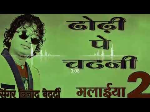 DJ Raj Kamal Basti Dhodi Pe Chatni Malaiya Balam Karihaiya Daba Di