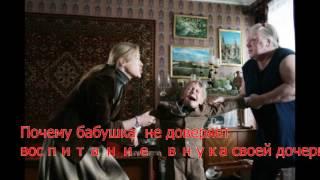 буктрейлер В Санаев Похороните меня за плинтусом