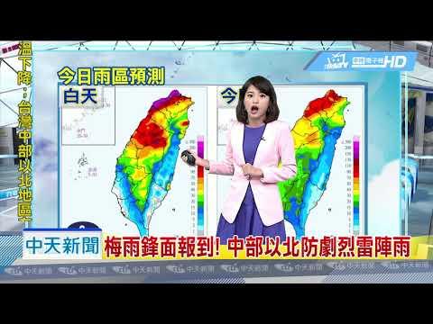 20190623中天新聞 【氣象】第六道梅雨鋒面抵台! 全台嚴防大雨