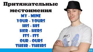 Притяжательные местоимения. Possessive pronouns