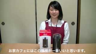 ドイツ メリタ社製セレクトグラインド電動コーヒーミルの使い方