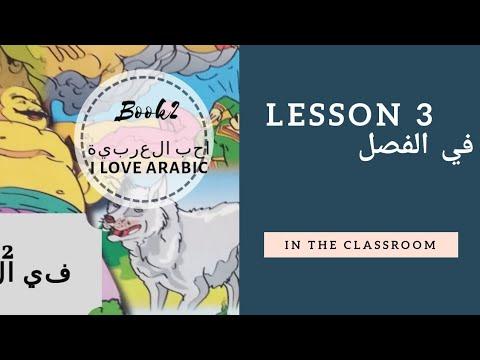 احب العربية) I love Arabic) lesson 3 book2(uhibbu Al arabiyyah