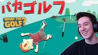 意味が分からないバカげたゴルフが面白すぎたwww【WhatTheGolf?】