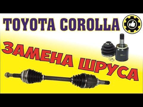 Тойота Королла замена внутреннего левого ШРУСа.  (#AvtoservisNikitin)