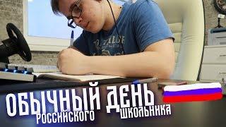 ВЛОГ Обычный День Российского Школьника!