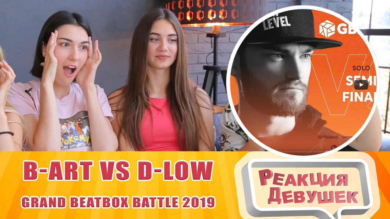 Reaction of girls - B-ART vs D-LOW | Grand Beatbox Battle 2019 | SEMI FINAL