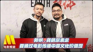 郭帆、龚格尔表示要通过电影传播中国文化价值观【中国电影报道 | 20191205】