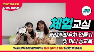 [온라인 마을축제 #8] 체험교실 '생리대 파우…