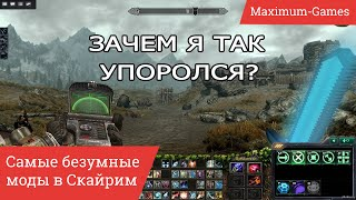Топ безумных модов в The Elder Scrolls V: Skyrim