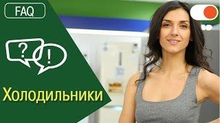 видео Помогут ли выбрать холодильник отзывы на форумах?