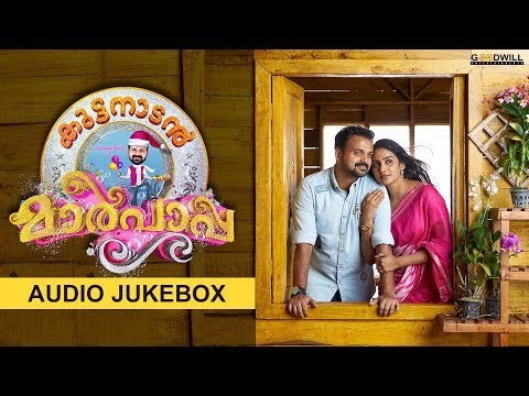 kuttanadan marpappa audio jukebox rahul raj kunchacko boban aditi ravi sreejith vijayan