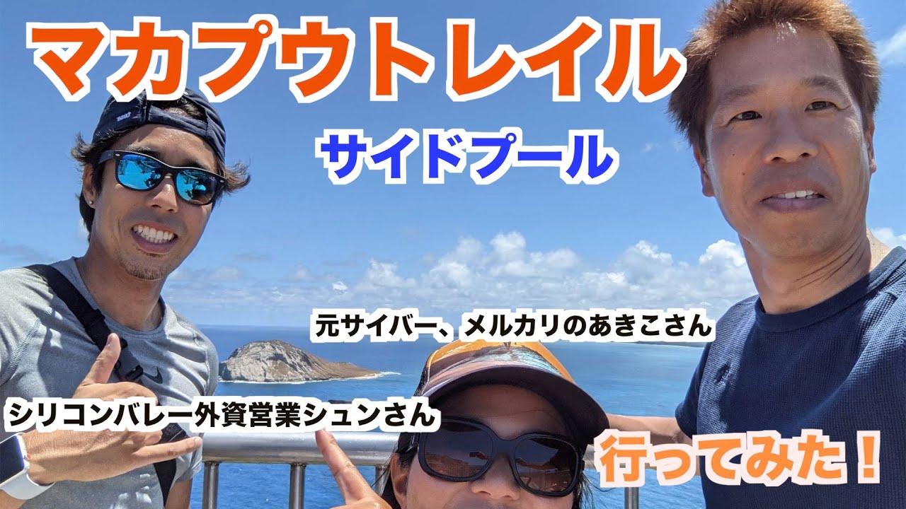マカプウトレイルとサイドプール ハワイのあきこさんとシリコンバレー営業シュンさんと行ってみた!
