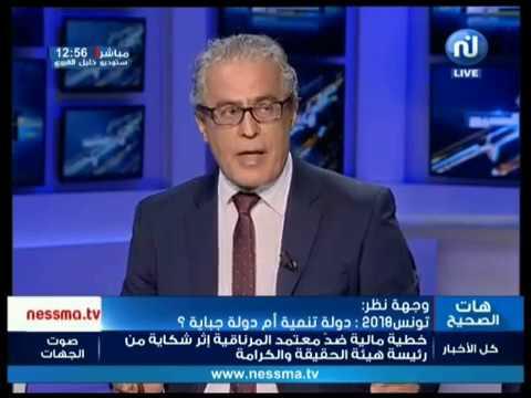 وجهة نظر: تونس 2018: دولة تنمية أم دولة جباية؟