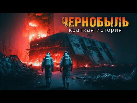 Краткая история аварии на Чернобыльской АЭС