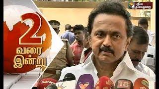 2 வரை இன்று   2 Varai Indru   Puthiya Thalaimurai News Till 2PM - 24/01/2018