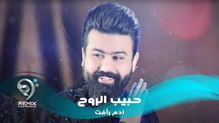 ادم رافت - حبيب الروح (حصرياً) | 2020| Adam Rafat - Habib Al Rouh