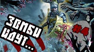Зомби Апокалипсис в Вархаммер #4 (Борис Хитрый) Warhammer Total War
