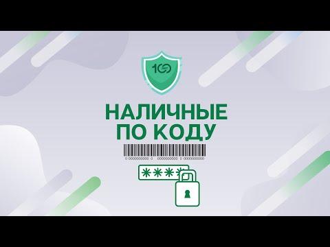"""В банкоматах """"Беларусбанка"""" можно получить наличные деньги без карточки."""