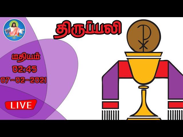 07.02.2021   LIVE   ஞாயிறு வழிபாடு திருப்பலி    Trichy Arungkodai Illam  LIVE  AKI   Rev.Fr.Albert