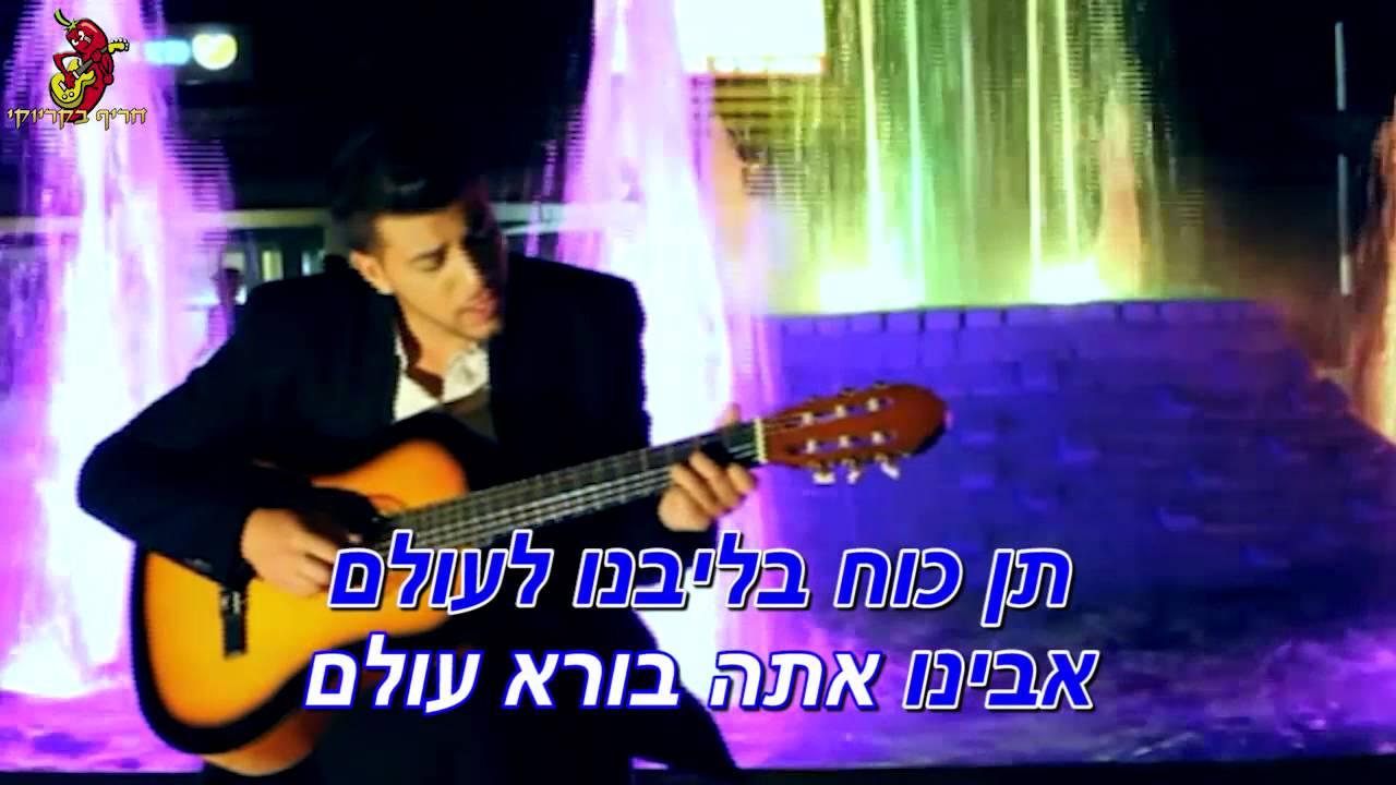 אליקם בוטה וכמו גלים הקריוקי הרשמי | Elikam Buta U'Chmo Galim Official Karaoke
