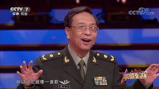 《军营大舞台》 20190720 我爱唱军歌| CCTV军事