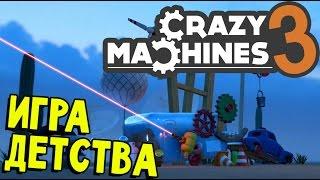Crazy Machines 3 - РАЗОГРЕВ ДЛЯ МОЗГА (прохождение на русском) #1