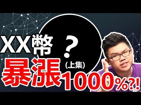 什麼是IEO?為什麼在幣安Binance上線後就暴漲1000%?!上集【Leo Fintech 金融科技】