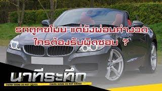 รถถูกขโมย แต่ยังผ่อนค่างวดไม่หมด ใครต้องรับผิดชอบ ? | ไขปมข้อกฎหมาย | นาทีระทึก EP.48 (3/3)