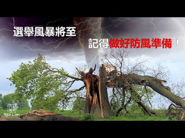 201025 九哥周報:選舉風暴將至,記得做好防風準備,可以考慮能源板塊?