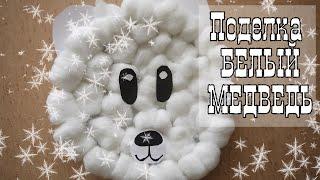 23. Детские поделки, делаем белого медведя из ваты