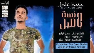محمد عادل - ونسة بالليل - جديد الاغاني السودانية 2020