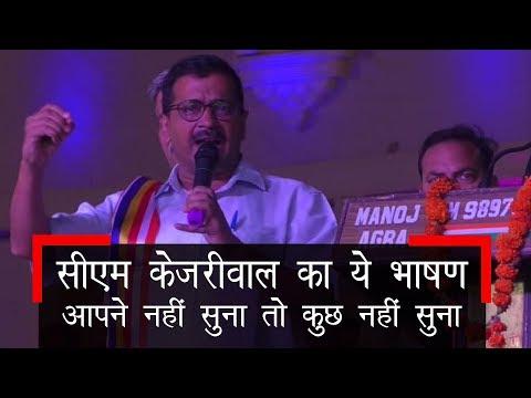Delhi CM Arvind Kejriwal Latet Speech in Agra on Ambedkar Jayanti