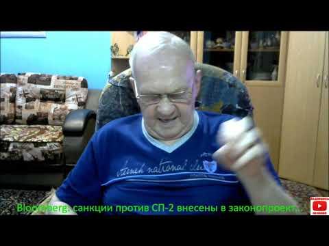 Bloomberg : санкции против СП-2 внесены в законопроект...