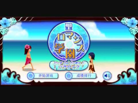 flirting games at the beach game play games pc