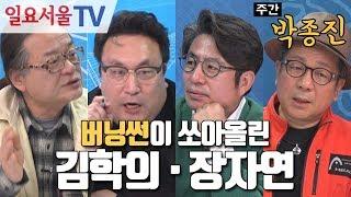 #45 - ①버닝썬이 쏘아올린 김학의 · 장자연 - 김갑수, 이봉규, 이혁재