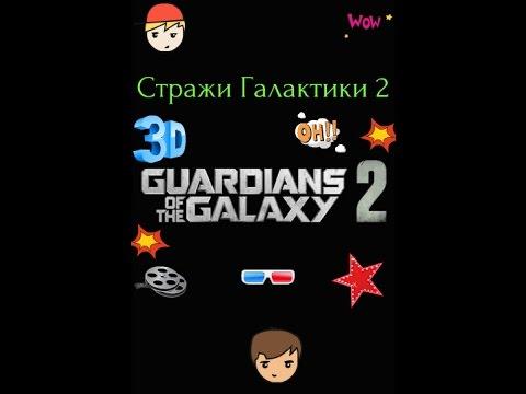 Стражи Галактики 2 - Русский Трейлер (2017) —