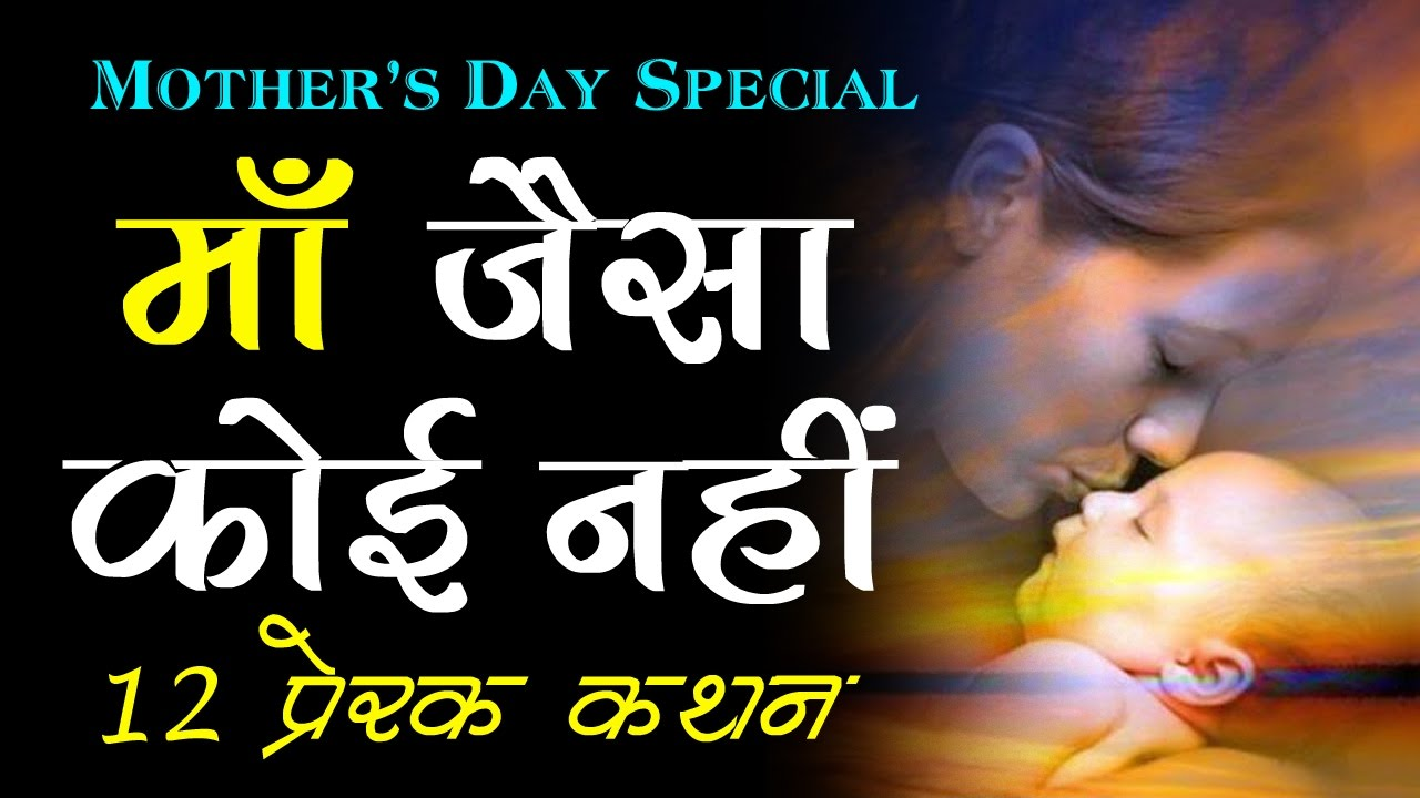 मदरस ड पर अनमल वचर Mothers Day Quotes In
