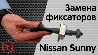 Ремонт ограничителей дверей Nissan Sunny. Ремкомплект ограничителей Пластик авто Замена фиксаторов