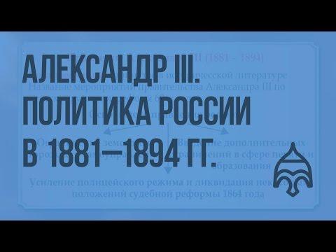 Александр III. Личность. Внутренняя и внешняя политика России в 1881 - 1894 гг. Видеоурок