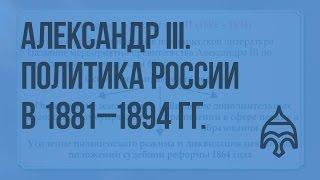 видео Внутренняя политика Александра III.