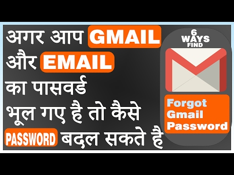 How To Get Forget Gmail Passwor  आप जीमेल का पासवर्ड