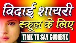 Farewell Shayari For School    विदाई शायरी    Farewell Shayari In Hindi    Farewell for Students
