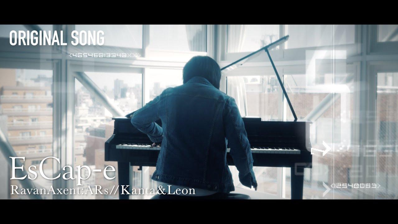 RavanAxent:ARs//Kanta&Leon『EsCap-e』Music Video